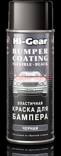 Краска эластичная краска для бамперов черная, аэрозоль 311гр