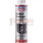 Присадка в сист.охл. Очиститель системы охлаждения Liqui Moly Kuhler-Reiniger , 300мл