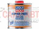 Материал смазочный Паста медная Liqui Moly Kupfer-Paste 250г