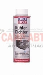 Присадка в систему охлаждения Герметик системы охлаждения Liqui Moly Kuhler Dichter 250мл