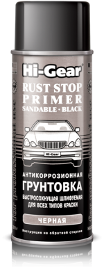 Грунт антикоррозионный автомобильный быстросохнущий, для всех типов краски аэрозоль черный 311гр